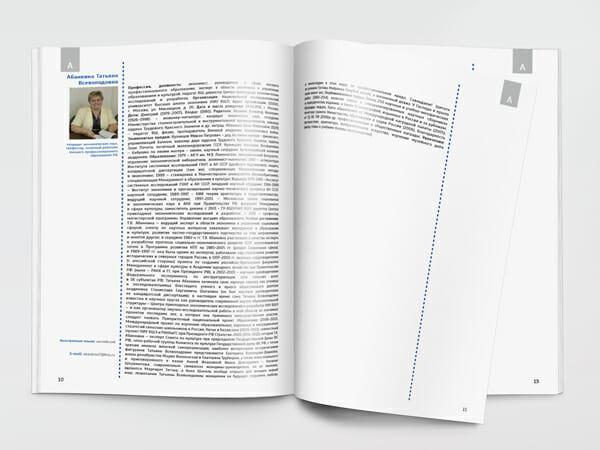 Skład książki Who Is Who
